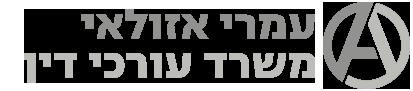 עורך דין משרד הפנים, עורך דין מנהלי, אזרחות ישראלית